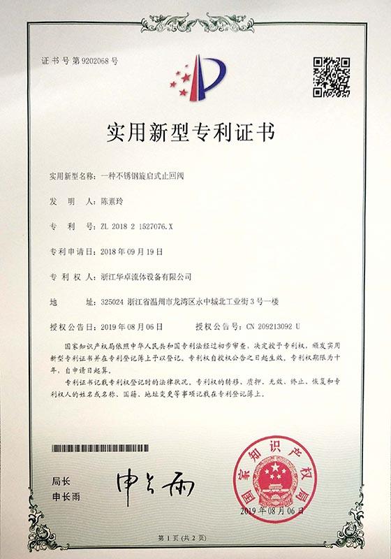 Zarejestrowany patent